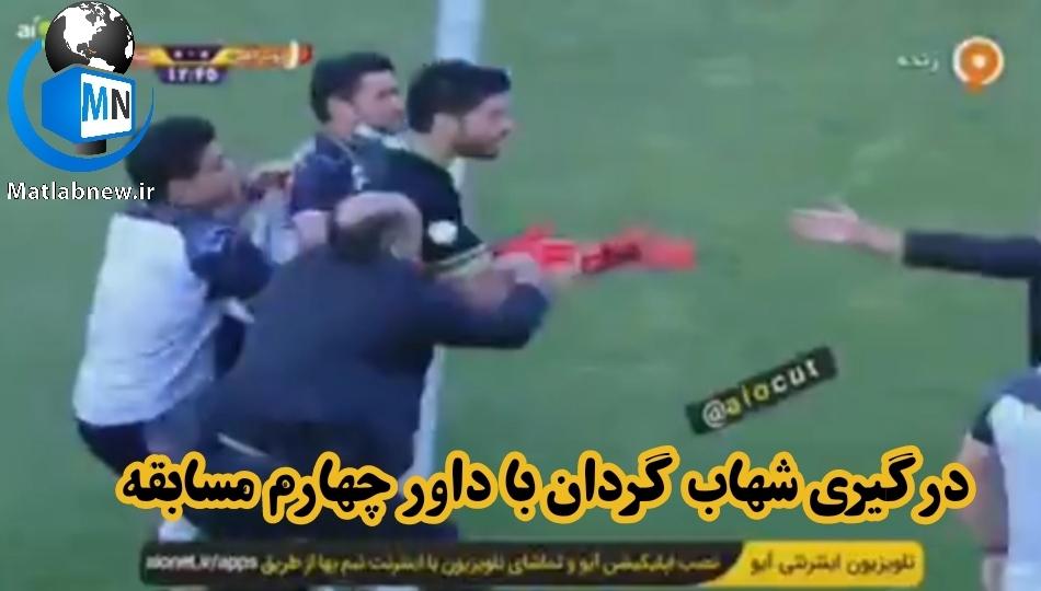 در جریان بازی تیم های سایپا و ذوب آهن خطای شهاب گردان و عصبانیت و درگیری او با داور چهارم مسابقه در نهایت به محرومیتش از فوتبال منجر شد