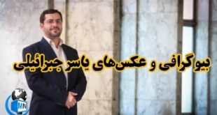سید یاسر جبرائیلی نویسنده و فعال سیاسی جوان متولد سال ۱۳۶۳ میباشد در ادامه با بیوگرافی و شرح فعالیت های این شخص با ما همراه باشید