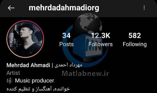 بیوگرافی و معرفی آهنگ های «مهرداد احمدی» خواننده پاپ + عکس و آهنگ ها