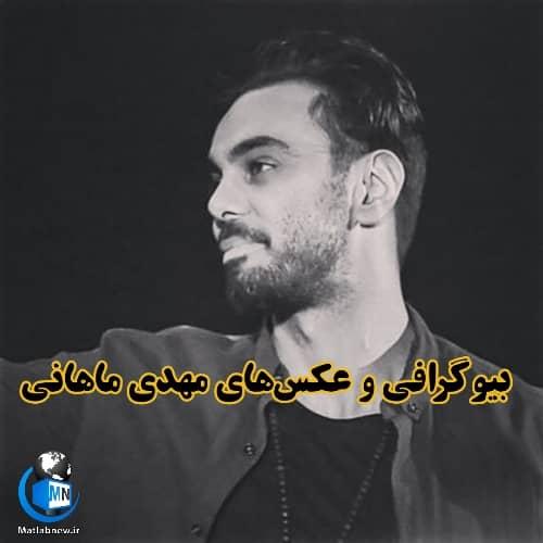 بیوگرافی «مهدی ماهانی» بازیگر سینما و تلویزیون + عکس های کمتر دیده شده و آثار هنری