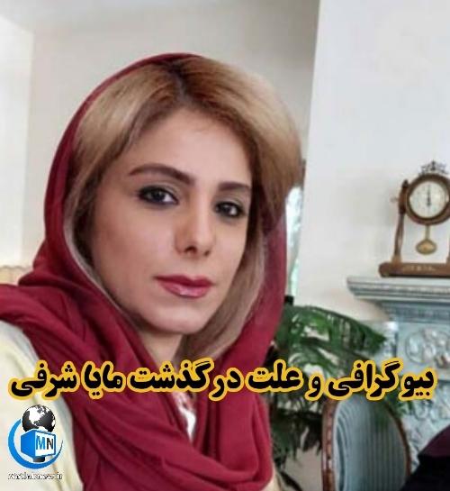 بیوگرافی و علت درگذشت «مایا شرفی» خبرنگار و روزنامه نگار جوان + فعالیت های رسانه ای
