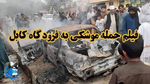 جزئیات حمله موشکی به فرودگاه کابل در افغانستان + تعداد کشته شدگان و فیلم