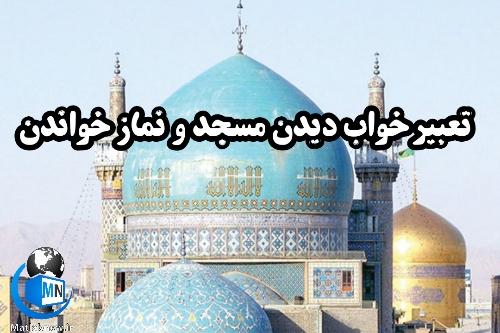 تعبیر خواب دیدن (مسجد و نماز خواندن در مسجد) چیست؟ + تعبیر نماز جماعت