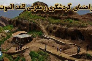 قلعه الموت مکانی که نامش با حسن صباح گره خورده است. جایی که در دل خود تاریخ کهنی در جای داده است و با انتخاب آن، سفری در دل تاریخ خواهید داشت