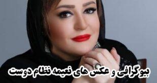 نعیمه نظام دوست یکی از هنرمندان توانمند ایرانی می باشد که در جدیدترین اثر هنری خود در مجموعه کلبه عمو پورنگ حضور پیدا کرده است در ادامه با بیوگرافی این هنرمند با ما همراه باشید