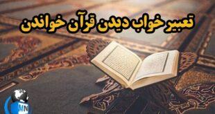 در تعابیر دینی در رابطه با قرآن خواندن و شنیدن صدای قرآن و حفظ کردن قرآن تعابیر مختلفی آمده است که در ادامه این مطلب بیان آنها میپردازیم