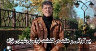 بیوگرافی و علت درگذشت «فرامرز رشیدی نژاد» معروف به(فرامرز راکی) خواننده پرطرفدار گیلانی