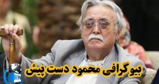 محمود دست پیش یکی از شعرای معاصر ایرانی می باشد این شخص متولد سال ۱۳۱۳ بوده است در ادامه با بیوگرافی و علت درگذشت او با ما همراه باشید