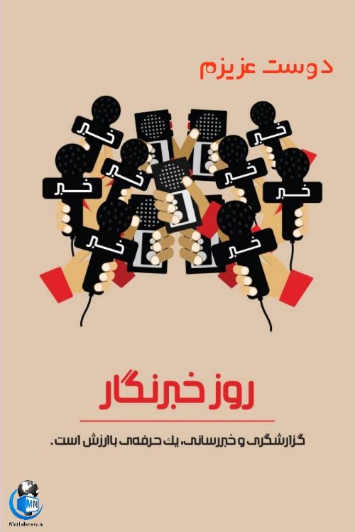 عکس نوشته تبریک روز جهانی خبرنگار به همکار و دوست