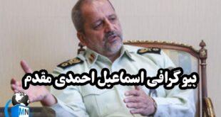 اسماعیل احمدی مقدم یکی از فرماندهان نظامی جمهوری اسلامی ایران میباشد متولد سال ۱۳۴۰ می باشد در ادامه با بیوگرافی این شخص با ما همراه باشید