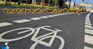 همه ما می گوییم که هر سال این کار را انجام می دهیم، از کم تحرکی خود دست بر می داریم، فعال تر می شویم، کمی مراقب سلامتی خود هستیم و از محیط بهتر مراقبت می کنیم. امروز روز جهانی رفتن به سرکار با دوچرخه بهترین زمان برای همه این اهداف