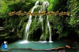 در استان گلستان، شهری زیبا، با آب و هوایی بی نظیر، با جاذبه های گردشگری بسیار وجود دارد. این شهر علی آباد کتول است که آبشار کبودوال را در خود جای داده است