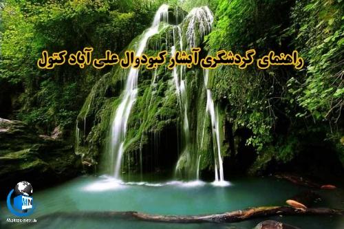 راهنمای گردشگری آبشار کبودوال علی آباد کتول
