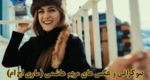 بیوگرافی «سیده مریم هاشمی» معروف به ماری اچ ام HM + اینستاگرام و کلیپ های طنز