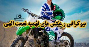 فهیمه نعمت اللهی یکی از چهره های موفق در حوزه رشته ورزشی موتور کراس می باشد در ادامه با بیوگرافی این شخص و زندگی شخصی او با ما همراه باشید