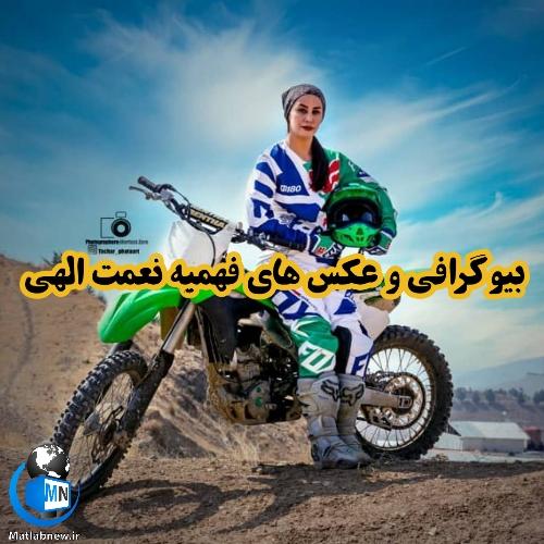 بیوگرافی و عکسهای «فهیمه نعمت الهی» قهرمان موتورسواری + افتخارات او در موتور کراس