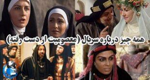 بیوگرافی و اسامی بازیگران سریال (معصومیت از دست رفته) + خلاصه داستان و عکس