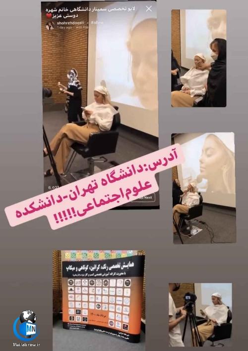 ماجرای همایش میکاپ زنان بی حجاب در دانشگاه تهران چه بود؟ + عکس