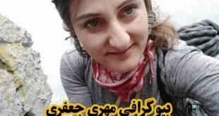 مهری جعفری یکی از کوهنوردان مشهور ایرانی می باشد که چندی پیش پس از صعود به قله پوبدا مفقود شد در ادامه این مطلب با بیوگرافی این شخص با ما همراه باشید
