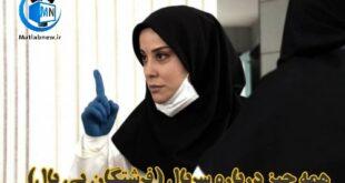 اسامی بازیگران و خلاصه داستان سریال (فرشتگان بی بال) + جزئیات پخش و بازیگران