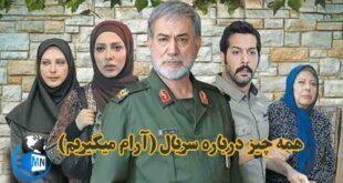 بیوگرافی و اسامی بازیگران سریال (آرام میگیریم) + خلاصه داستان و عکس