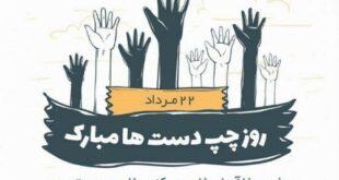 روز جهانی چپ دست ها، روز کسانی ست که باهوش تر، خلاق تر و خاص تر هستند. چپ دست ها، تسلط بی نظیری در کارها به خصوص با دست چپ دارند