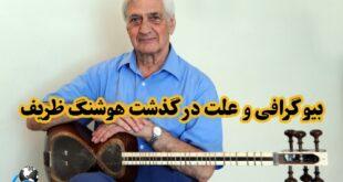هوشنگ ظریف یکی از بزرگان عرصه موسیقی ایران متولد سال ۱۳۱۷ میباشد در ادامه با بیوگرافی سوابق هنری و علت درگذشت این هنرمند با ما همراه باشید