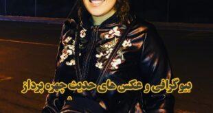 بیوگرافی «حدیث چهره پرداز» بازیگر جوان و همسرش + عکس های خاص اینستاگرامی