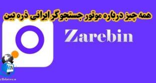 موتور جستجوی ذرهبین یک ایرانی می باشد که توسط متخصصان ایرانی طراحی شده است و دارای یک سری مزایا نیز می باشد در ادامه به بررسی و معرفی این موتور جستجوگر می پردازیم