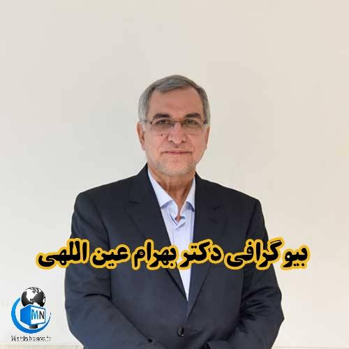 بیوگرافی و سوابق کاری دکتر (بهرام عین اللهی) وزیر بهداشت پیشنهادی دولت آیت الله رئیسی