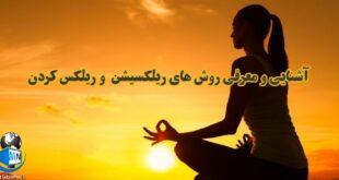 داشتن آرامش، در تمرکز و عملکرد ذهن موثر است، ذهنی که در خود مزاحم ندارد، بهترین تصمیم گیری و واکنش های را بروز می دهد. با ریلکسیشن می توانید به عملکرد ذهن خود کمک کنید و آرامش را تجربه کنید