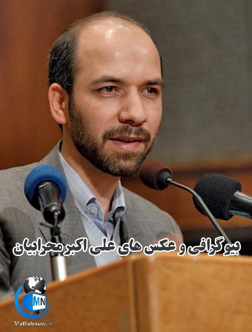بیوگرافی علی اکبر محرابیان وزیر پیشنهادی نیرو دولت ابراهیمرئیسی + مسئولیت های قبلی و عکس