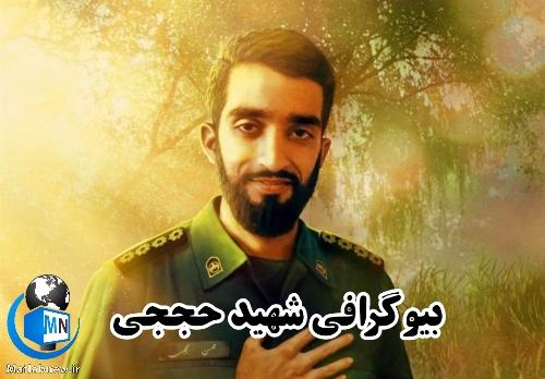 زندگینامه و علت شهادت (شهید محسن حججی) + عکس های کمتر دیده شده