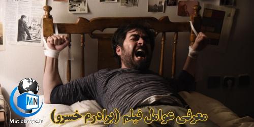 اسامی بازیگران و خلاصه داستان (برادرم خسرو) با بازی شهاب حسینی + جزئیات پخش و نقد فیلم