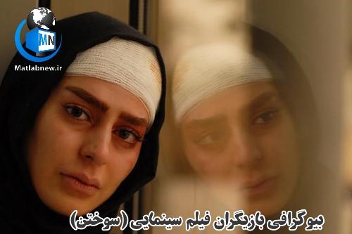 معرفی خلاصه داستان و اسامی بازیگران فیلم سینمایی (سوختن) + نقد فیلم و عکس