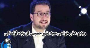 چندی پیش دیالوگ سید بشیر حسینی یکی از داوران عصر جدید در یک برنامه تلویزیونی خبر ساز و حاشیه ساز شد در ادامه با ویدیو عذرخواهی او از مجری برنامه با ما همراه باشید
