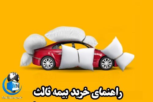 راهنمای استعلام قیمت و خرید بیمه ثالث خودرو برای سال ۱۴۰۰ + سایت بیمه ثالث خودرو