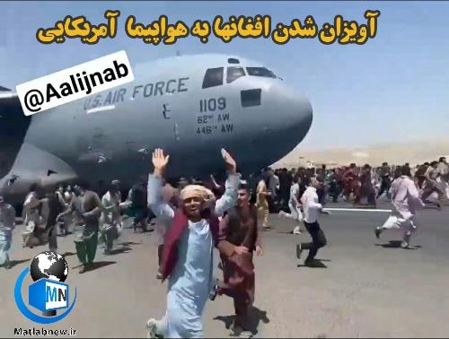 فیلم/ آویزان شدن افغانها به هواپیمای آمریکایی برای فرار از افغانستان
