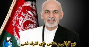 بیوگرافی «اشرف غنی» رئیس جمهور پیشین افغانستان + علت ترک افغانستان و واگذاری دولت به طالبان
