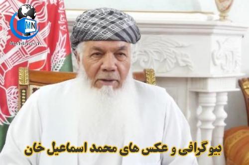 بیوگرافی «محمد اسماعیل خان» رهبر جهادی افغانستان + ماجرای حضور اسماعیل خان در مشهد