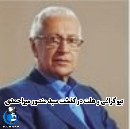بیوگرافی و علت درگذشت سید منصور میراحمدی (تحفه) شاعر مازندرانی + آثار و سروده ها