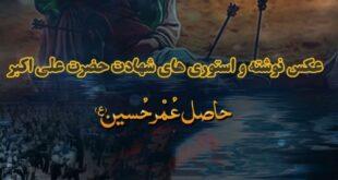 شهادت حضرت علی اصغر، نوزاد شش ماهه در کربلا، داغی ست که تا ابد در تاریخ خواهد ماند و گواهی خواهد داد که چه معصومانه به شهادت رسید، فقط در طلب جرعه ای آب