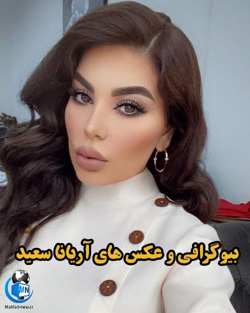 بیوگرافی «آریانا سعید» خواننده معروف افغانستان + تغییر ظاهر و حجاب بعد از ورود طالبان