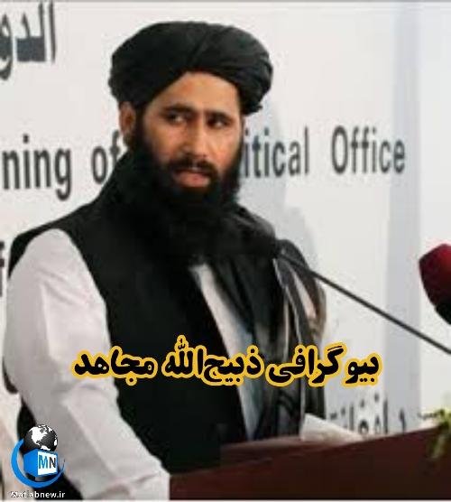 بیوگرافی «ذبیح الله مجاهد» عضو ارشد و سخنگوی طالبان + اولین تصاویر از ذبیحالله مجاهد