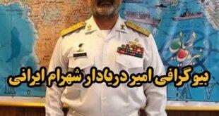 امیر دریادار شهرام ایرانی یکی از فرماندهان نیروی دریایی ارتش می باشد در ادامه با بیوگرافی و خبر انتصاب او به عنوان فرمانده نیروی دریایی ارتش با ما همراه باشید
