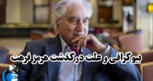 هرمز فرهت یکی از آهنگسازان مشهور ایرانی متولد سال ۱۳۰۷ می باشد این شخص دارای آثار و کتابهایی می باشد که در ادامه شرح کامل فعالیت های او می پردازیم