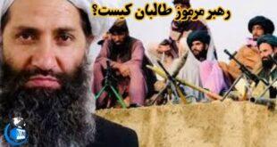 ملاهبه الله آخوندزاده، از فرماندهان قدیمی طالبان ، کسی که از او جز یک عکس، هیچ تصویر دیگری ثبت نشده است، رهبر جدید طالبان خواهد شد