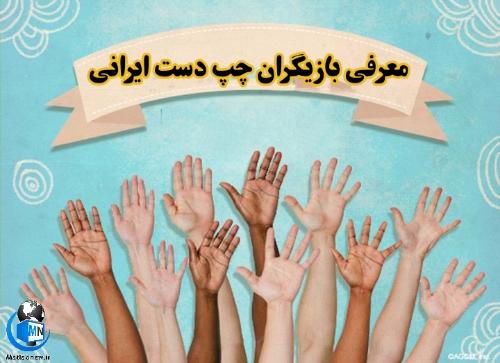 معرفی بازیگران چپ دست ایرانی