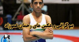 رحمان عموزاد یکی از کشتیگیران جوان ایرانی متولد سال ۱۳۸۱ می باشد در ادامه با بیوگرافی این ورزشکار با ما همراه باشید