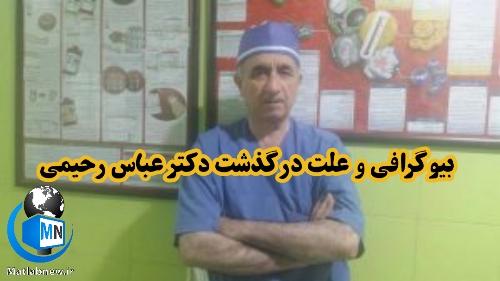 بیوگرافی و علت درگذشت «عباس رحیمی» پزشک جراح هرمزگانی + عکس و اینستاگرام